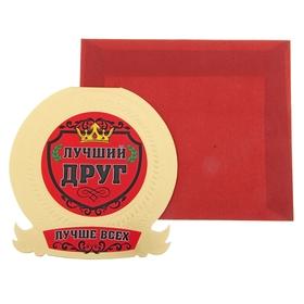"Postcard with envelope medal ""Best friend"""