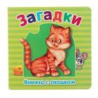 """Книжка картонная с окошком """"Загадки"""" 12,7 х 12,7 см 10 страниц"""