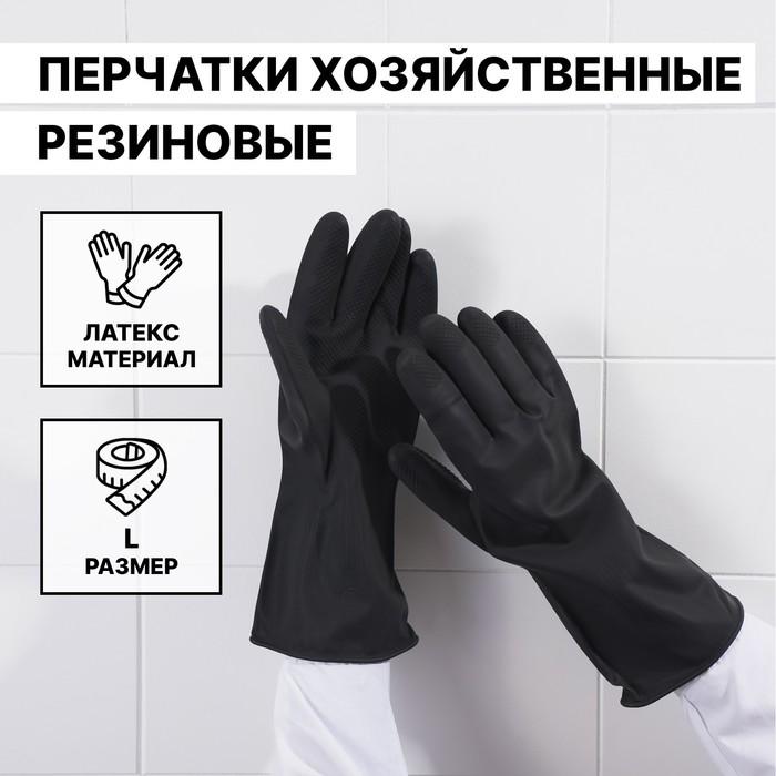 Protective chemical resistant gloves, latex, 100 grams, size L, color black