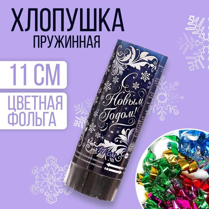 "Firecracker spring ""happy New year!"", 11 cm confetti + foil streamer"
