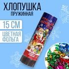 """Хлопушка пружинная """"Ура Новый год!"""", 15 см, конфетти + фольга серпантин"""