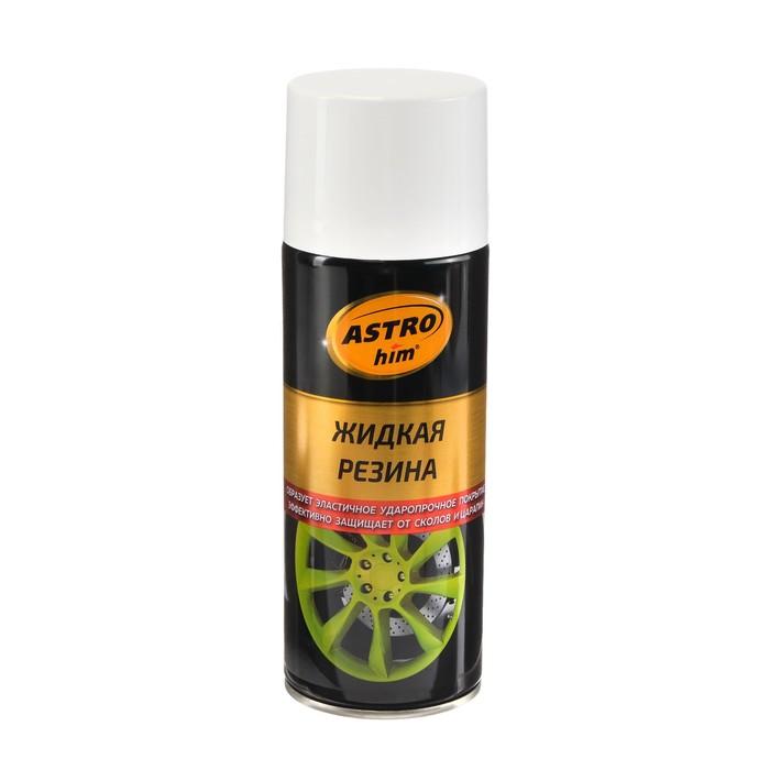 Жидкая резина АСТРОХИМ белая аэрозоль 520 мл, Ас-651