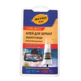 Клей для зеркала заднего вида Astrohim, 2 мл, АС - 9100