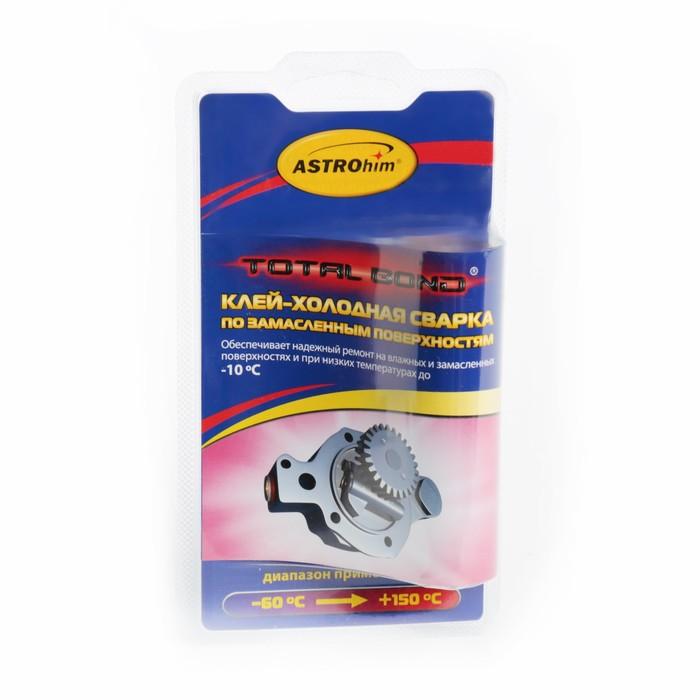 Сварка-шпатлевка холодная АСТРОХИМ по замасленным поверхностям 55гр, АС-9301