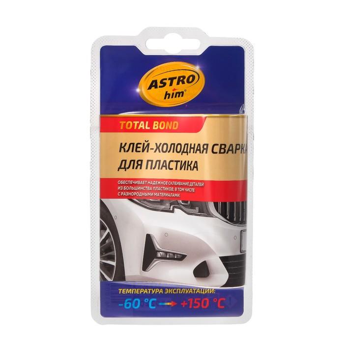 Сварка-шпатлевка холодная АСТРОХИМ для пластика 55гр, АС-9321