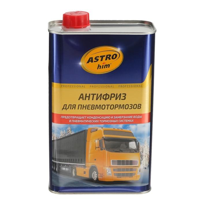 Антифриз для пневмотормозов Astrohim жесткая канистра, 1 л, АС - 900