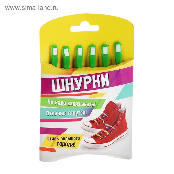 Резиновые шнурки, набор 6 шт., цвет зелёный