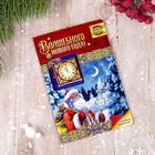"""Шоколад 5 г в открытке """"Волшебного Нового года"""" дед мороз"""