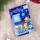 """Шоколад 5 г в открытке """"Волшебного Нового года"""" тройка"""