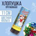 "Firecracker spring ""happy New year!"",11 cm confetti + foil streamer"