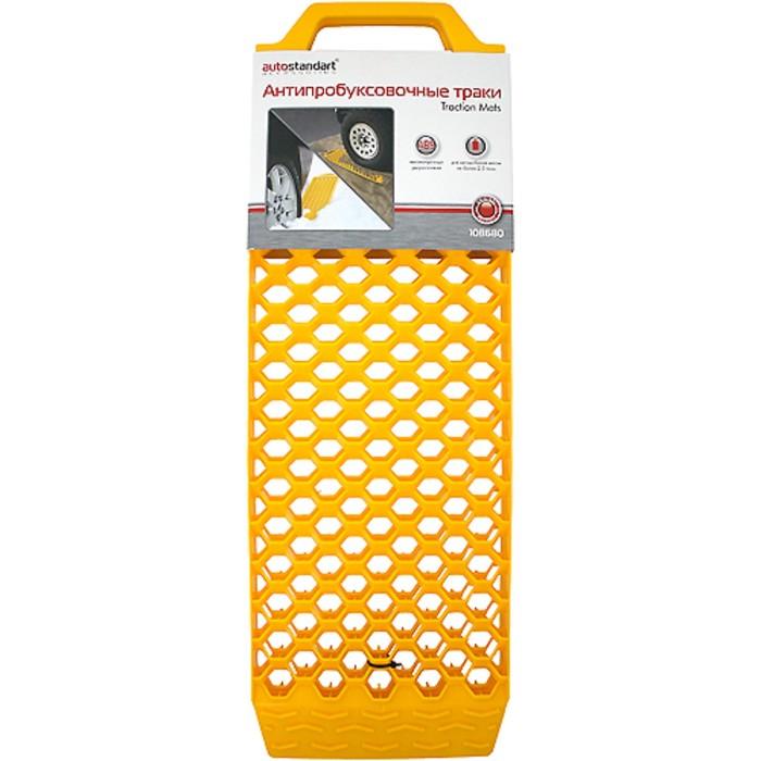 Траки антипробуксовочные, 60 х 20 см, 2 шт, желтый