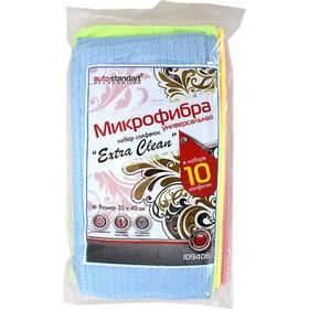 "Микрофибра ""Extra Clean"", универсальная, 10 шт., 30х30 см"