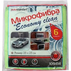 """Микрофибра """"Economy Clean"""", 6 шт., 25х25 см"""