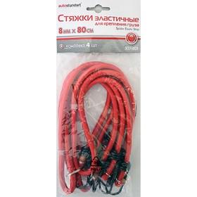 Стяжки эластичные для крепления груза, 80 см., 4 шт.