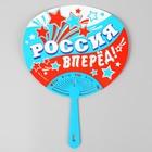 """Веер детский """"Россия, вперёд!"""""""