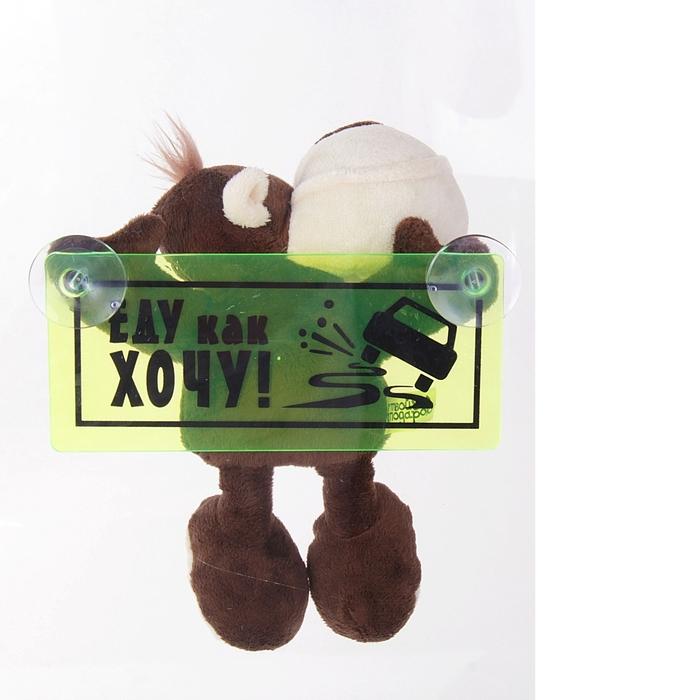 """Мягкая игрушка-присоска """"Еду как хочу!"""", обезьянка"""