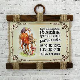 """Сувенир свиток """"Рабочая лошадь"""""""