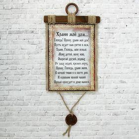 "Souvenir scroll ""Bless my house"""