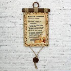 "Souvenir scroll ""bath of the commandment"""