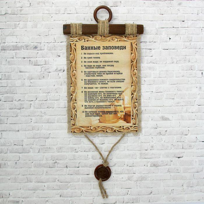 "Сувенир свиток ""Банные заповеди"""