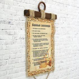 "Сувенир свиток ""Банные заповеди"" - фото 1398964"