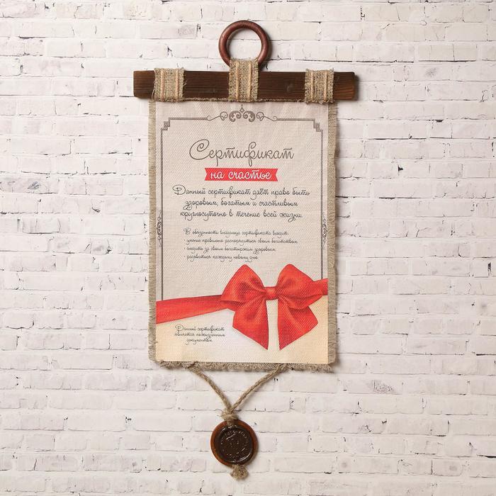 "Сувенир свиток ""Сертификат на счастье"""