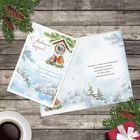 """Открытка подарочная """"Волшебные мгновения"""", фактурная бумага,  12*18см"""