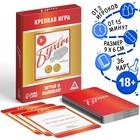 Алкогольная игра «Бухич», 36 карт