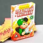 Алкогольная игра «Подливай – выпивай», 36 карт