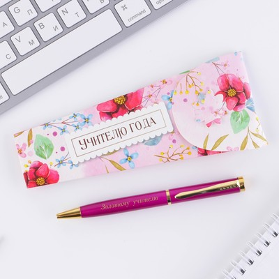 """Ручка в подарочном конверте """"Учителю года"""""""