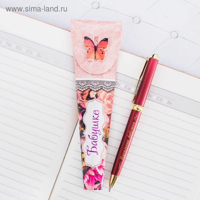 "Ручка в подарочном конверте ""Бабушке"""