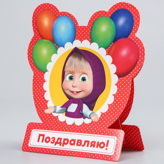 """Открытка формовая """"Поздравляю!"""", Маша и Медведь, 18 х 20 см"""