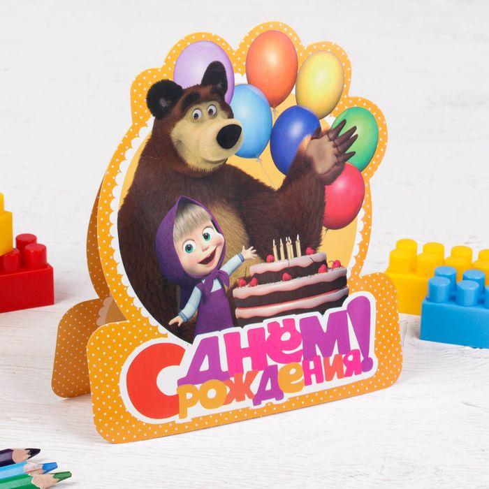 Маленькими феями, день рождения картинки маша и медведь с надписями
