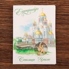 "Postcard pendant ""Ekaterinburg. Lizard"""