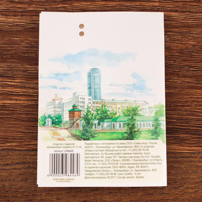 удобство ваша открытка екатеринбург снимках мария