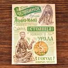 """Postcard pendant """"Chelyabinsk"""" (lizard), 8 x 11 cm"""