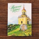 "Postcard pendant ""Nizhny Tagil"" (lizard), 8 x 11 cm"