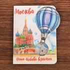 "Postcard pendant ""Moscow"" , 8 x 11 cm"