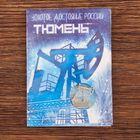 "Postcard pendant ""Tyumen"" (oil rig), 8 x 11 cm"