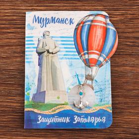 Открытка с подвеской 'Мурманск. Якорь' Ош