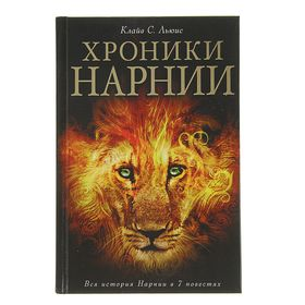 The Chronicles of Narnia. Lewis K.
