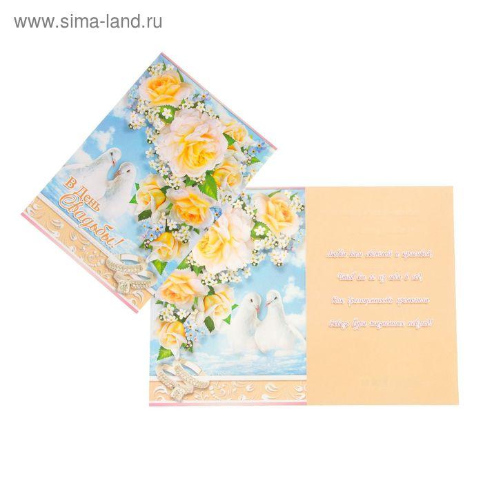 """Открытка """"В День Свадьбы"""" голуби, розы, А4"""