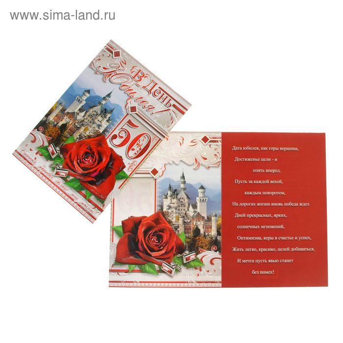 """Открытка """"В День Юбилея! 50"""" роза, А4"""