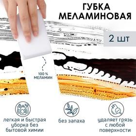 Набор меламиновых губок для удаления пятен Доляна, 9×6×3,5 см, 2 шт
