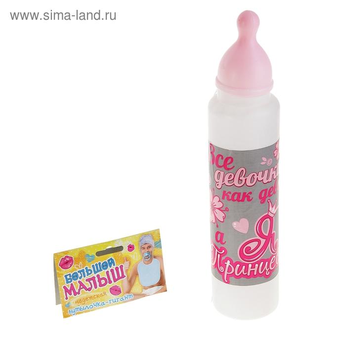 """Бутылка младенца гигант розовая """"Я Принцесса"""""""
