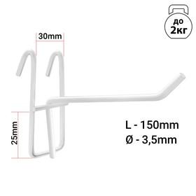 Крючок на сетку одинарный, L=15, d=3,5мм, цвет белый Ош