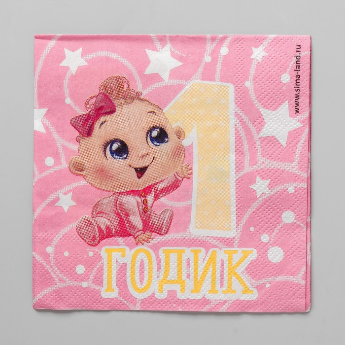 """Wipes """"1 year old""""baby 25*25cm (set of 20 PCs)"""