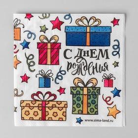 Cалфетки «С днём рождения», подарки, 25х25см, набор 20 шт. в Донецке