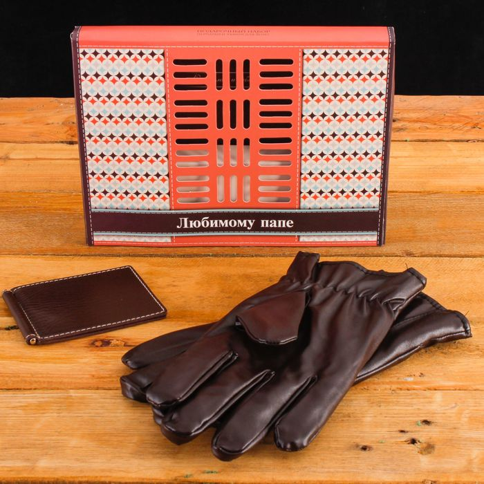 """Подарочный набор """"Любимому папе"""": перчатки и зажим для денег, экокожа"""