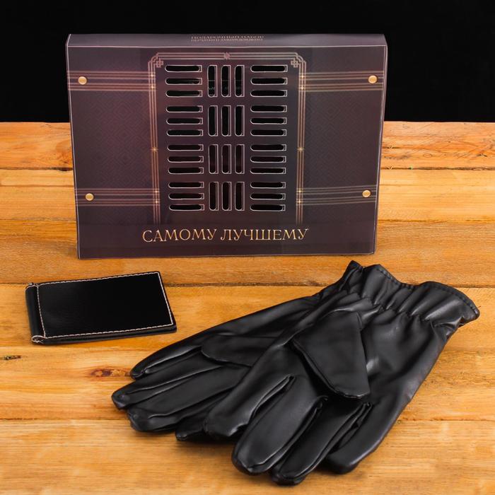 """Подарочный набор """"Самому лучшему"""": перчатки и зажим для денег, экокожа"""